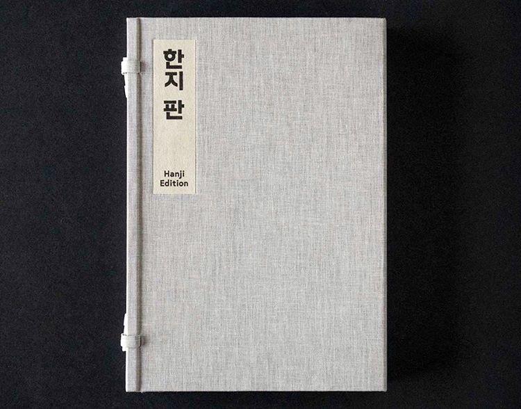 Hanji Edition Book Cover